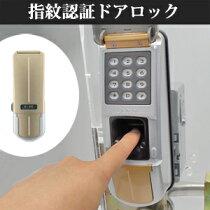 暗証番号・指紋認証電子錠指紋認証式ドアロックS-51CK