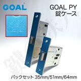 (4) GOAL(ゴール)錠ケース PYプッシュプルハンドル ラッチケース 交換 取替えバックセット:35mm,51mm,64mm