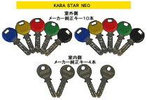 KABAstarNEO(カバスターネオ)6700E+6800ブラック色二個同一