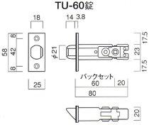 【7】TU-60KODAI取替え錠ケース