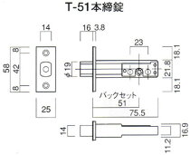 【5】T-51本締錠KODAI取替え錠ケース