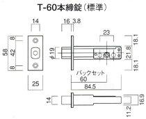 【6】T-60本締錠KODAI取替え錠ケース