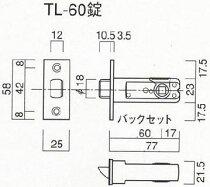 【2】TL-60KODAI取替え錠ケース