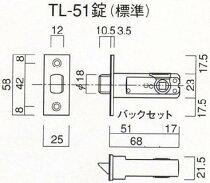 【1】TL-51KODAI取替え錠ケース