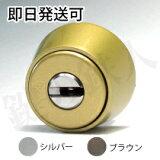 (1) MUL-T-LOCKLA用 玄関 鍵(カギ) 交換 取替えシリンダー