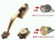 (1)WESTサムラッチハンドル装飾錠フルセットWESTリプレイスシリンダー仕様