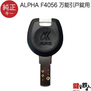 合鍵【純正キー】 ALPHA F4056 万能引戸錠用