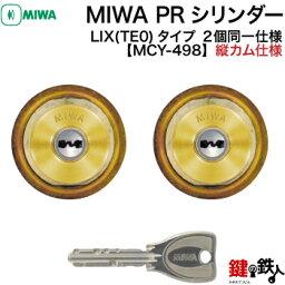 MIWA PE-SP、GAE3 交換用PRシリンダーLIX(TE0)タイプ■縦向きカム仕様■標準キー6本付き■ゴールド色■2個同一キーセット【送料無料】