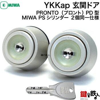 玄関ドアYKKap PRONTO(プロント) PD型MIWA DAF用交換 2個同一キー PSシリンダー■標準キー5本付き■【送料無料】