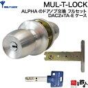 (3) 高性能ディンプルキー仕様MUL-T-LOCK(DAC2タイプ)ALPHA 玄関 鍵(カギ) 交換 取替え錠ケースデッドボ...
