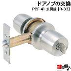 PBF 41 R-33【ドアノブ+錠ケース】玄関ドア用鍵(カギ) 交換 取替え■左右共用タイプ■