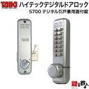デジタル ドアロック-5700デジタル引戸兼用面付錠(補助錠)■左右共用タイプ■ドア厚み25〜50mm用【送料無料】