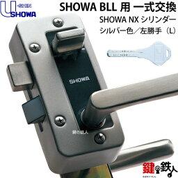 【7】NX-BLL-36-S32P(L)SHOWA BLL本体一式玄関の鍵(カギ)の交換 取替えフルセット■NXシリンダー仕様■ドアは、左勝手用■シルバー色■ドアの厚み35〜40mm対応品■U-SHIN/SHOWA(ユーシンショウワ)製■標準キー3本付き【送料無料】