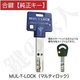 合鍵 追加キー MUL-T-LOCK