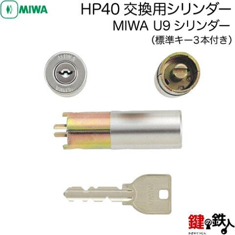 【1】MIWA HP40交換用シリンダー■ドア厚み33〜37mm用■MIWA U9シリンダー 玄関 鍵(カギ)取替えシリンダー■標準キー3本付き■ドアの厚み33〜37mm■シルバー色