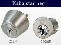 (1)+(2)WEST222用交換シリンダー+WEST5200用交換シリンダーセットKabastarNeo仕様