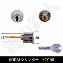 古代・KODAI(コダイ)リビエール本締錠交換用シリンダーディンプルキーシリンダー仕様メーカー純正品