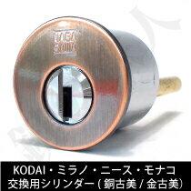 KODAI・ミラノ・ニース・モナコ交換用シリンダ(ディンプルキーシリンダー仕様)メーカー純正品