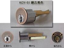 KODAI・プレジデント交換用シリンダー(ディンプルキーシリンダー仕様)メーカー純正品