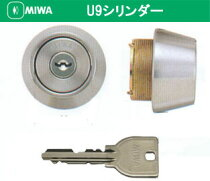MIWADROOMU9シリンダー