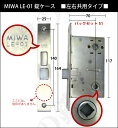 MIWA LE-01 玄関 交換 取替え用錠ケーストステム(トステム) 玄関ドア 本錠ケース■左右共用タイプ■