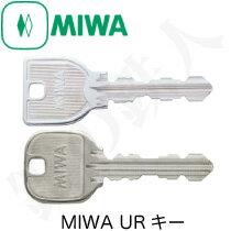 MIWA(美和ロック)URシリンダー鍵(カギ)