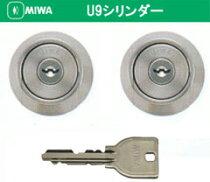 MIWAU9シリンダー