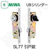 MIWA SL77 引戸錠ドアの厚み 25〜33mm または 33〜41mmU9シリンダーバックセット24mm■標準キー3本付き■