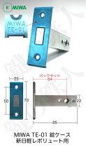 新日軽MIWATE-01サブ箱錠用交換取替え錠ケースバックセット64mm