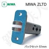 MIWA ZLTの刻印室内のレバーハンドルのラッチの交換 取替用■バックセット51mm■ドア厚み28〜40mm■フロントの四隅は、丸型(=MIWA ZLTD)■左右共用タイプ