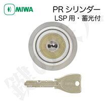 (6-1)MIWAPRシリンダー蓄光付LSP用玄関鍵(カギ)交換取替え用■標準キー3本付き■