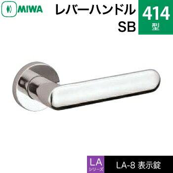MIWA LAMA/LASP/13LA用レバーハンドル錠一式 玄関 鍵(カギ) 交換 取替え用ステンレス製 414-SB表示錠(トイレ・化粧室等)【送料無料】