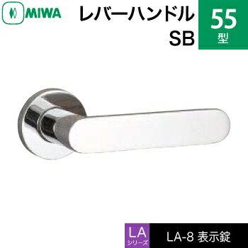 MIWA LAMA/LASP/13LA用レバーハンドル錠一式 玄関 鍵(カギ) 交換 取替え用ステンレス製 55-SB表示錠(トイレ・化粧室等)【送料無料】