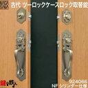 【2】KODAI(古代)ツーロックケースロック取替錠玄関鍵交換、リフォームに最適、ディンプルキータイプ【...