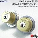 KABA ACE(カバエース)3250+3250MIWA LESP(LIX)+MIWA TE-08(LIX)用玄関 鍵(カギ) 交換 取替えシリンダ...
