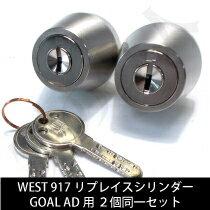 WEST917リプレイスシリンダーGOALADタイプ交換用シリンダー