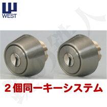 (4)WESTリプレイスシリンダーBH用取替えシリンダー