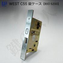 WEST交換用錠ケースC55バックセット50mm【WEST錠ケース】