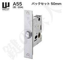 WEST玄関交換取替え用錠ケースA55バックセット50mm【WEST錠ケース】