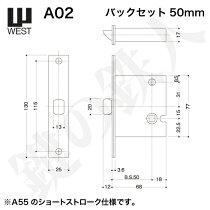WEST玄関交換取替え用錠ケースA02バックセット50mm【WEST錠ケース】