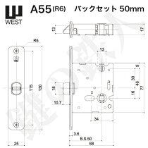WEST玄関交換取替え用錠ケースA55(角丸R6)バックセット50mm【WEST錠ケース】