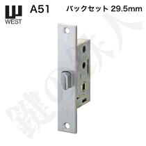 WEST玄関交換取替え用錠ケースA51(旧A14)バックセット29.5mm【WEST錠ケース】