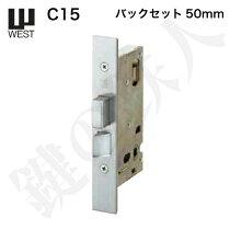 WEST玄関交換取替え用錠ケースC15バックセット50mm【WEST錠ケース】