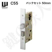 WEST玄関交換取替え用錠ケースC55バックセット50mm【WEST錠ケース】NO.5200刻印タイプ
