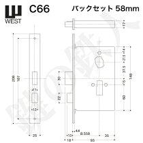 WEST玄関交換取替え用錠ケースC66バックセット58mm【WEST錠ケース】