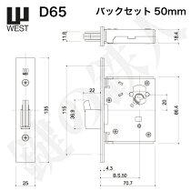 WEST玄関交換取替え用錠ケースD65バックセット50mm【WEST錠ケース】