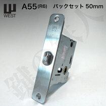 WEST玄関交換取替え用錠ケースA55(R6)バックセット50mm【WEST錠ケース】