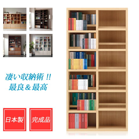 収納棚 本棚 書棚 コミックラック ブックシェルフ 【完成品】【大型商品】【時間帯指定不可】