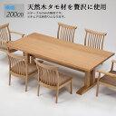 【送料無料】 200cm ダイニングテーブル 食卓テーブル 木製テーブ...