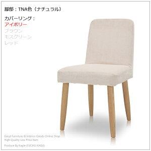 【送料無料】ダイニングチェア食卓椅子天然木タモ材を使用したカバーリング式の木製イス食卓イスチェアイス椅子木製チェア食堂椅子食堂いす